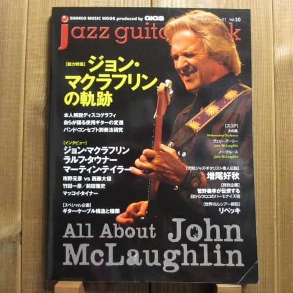 画像1: jazz guitar book「ジャズギター・ブック」Vol. 20 - ジョン・マクラフリンの軌跡 (1)