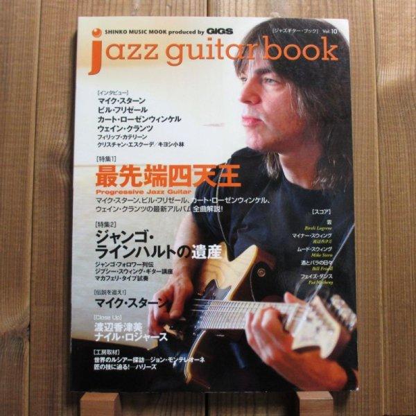 画像1: jazz guitar book「ジャズギター・ブック」Vol. 10 - 最先端四天王 (1)
