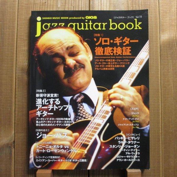 画像1: jazz guitar book「ジャズギター・ブック」Vol. 11 - ソロ・ギター徹底検証 (1)
