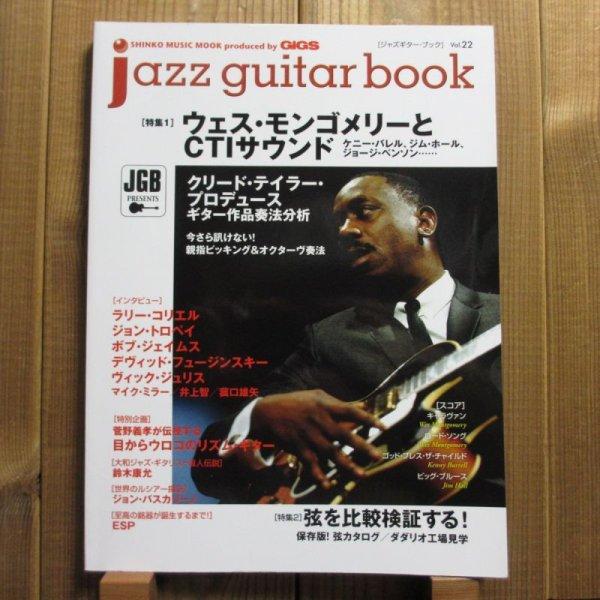 画像1: jazz guitar book「ジャズギター・ブック」Vol. 22 - ウェスモンゴメリーとCTIサウンド (1)