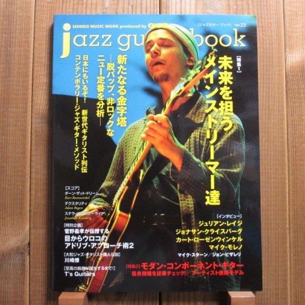 画像1: jazz guitar book「ジャズギター・ブック」Vol. 23 - 未来を担うメインストリーマー達 (1)