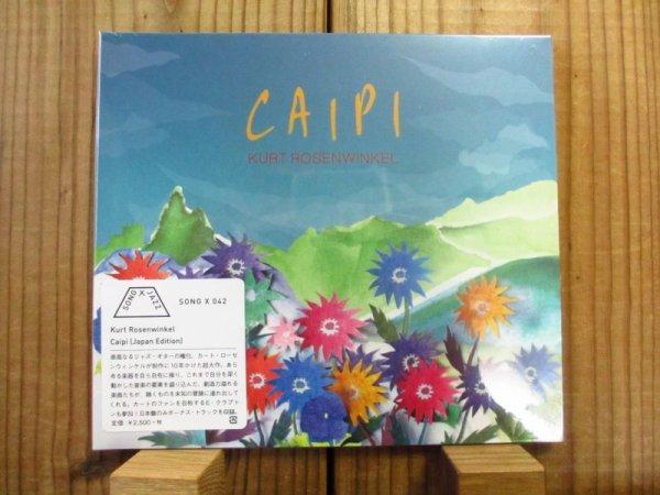 画像1: エリッククラプトン参加の最新作!■Kurt Rosenwinkel / Caipi(国内盤のみボーナストラック収録) (1)