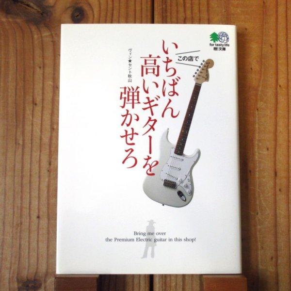 画像1: いちばん高いギターを弾かせろ / ヴィン★セント秋山(著) (1)