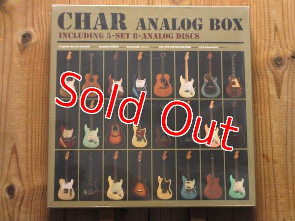 画像1: 未開封!これぞ一生もののコレクターズ ・アイテム!■Char = チャー / Analog Box = アナログ・ボックス (8枚組LPボックス) (1)