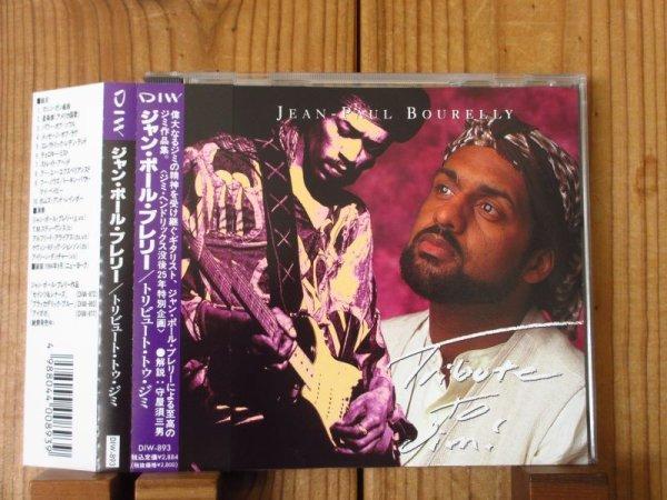 画像1: Jean-Paul Bourelly / Tribute To Jimi (1)