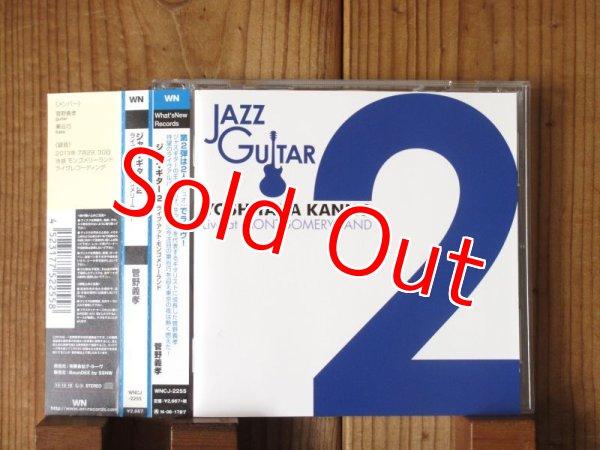 画像1: 菅野義孝 / Jazz Guitar 2 ~ Live At Montgomery Land (1)