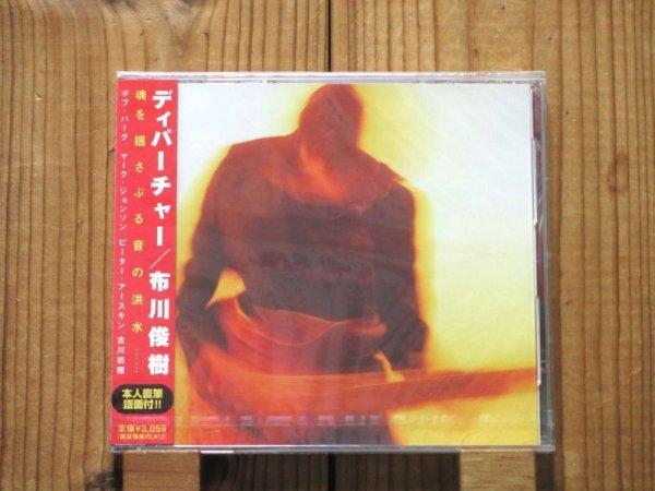 画像1: 日本を代表するギタリストの1stソロアルバムが奇跡の未開封品で入荷!■布川俊樹 / Departure (1)
