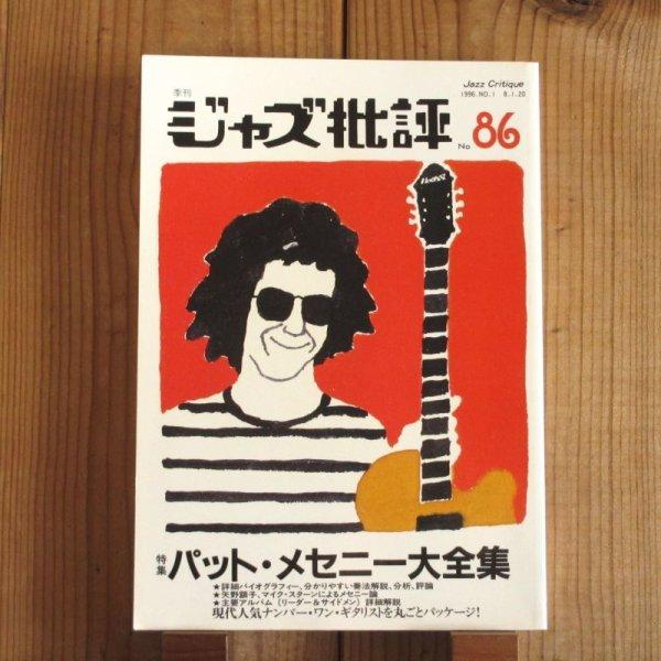 画像1: ジャズ批評 No.86 - パット・メセニー大全集 (1)