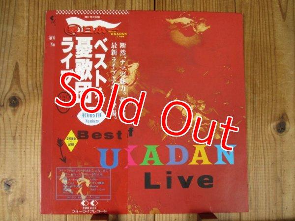 画像1: 憂歌団 / Best Of Ukadan Live (1)