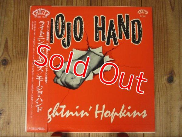 画像1: Lightnin' Hopkins / Mojo Hand (1)