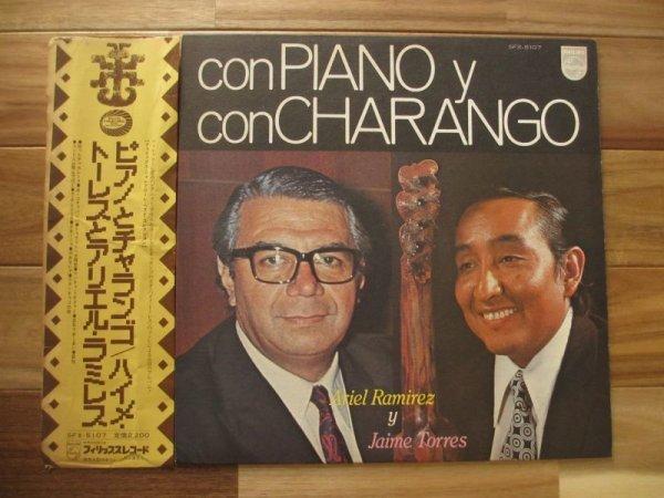 画像1: ハイメトーレスとアリエルラミレス = Ariel Ramirez y Jaime Torres / ピアノとチャランゴ = Con Piano Y Con Charango (1)