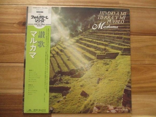 画像1: マルカマ = Markama / 讃歌 = Himno A Mi Tierra Y Mi Pueblo (1)