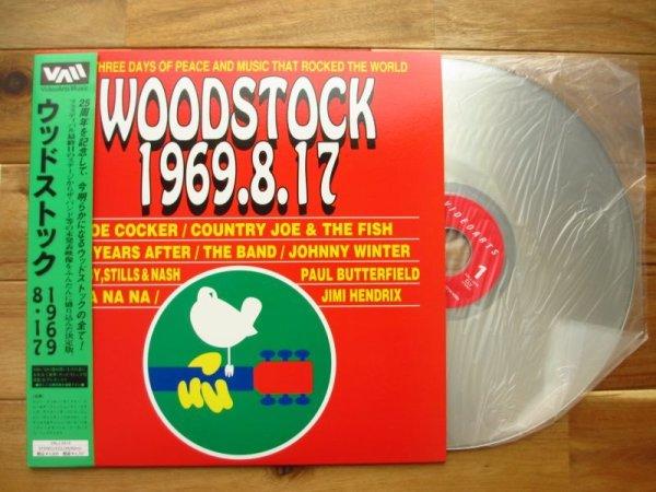 画像1: V.A. (Jimi Hendrix, Ten Years After, The Band, Paul Butterfield, Johnny Winter, Crosby Stills & Nash, etc.) / ウッドストック 1969・8・17 (1)
