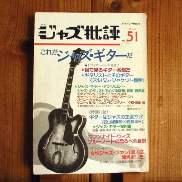 画像1: ジャズ批評 No.51 - これがジャズギターだ (1)