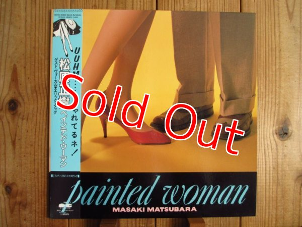 画像1: 松原正樹 / Painted Woman (1)
