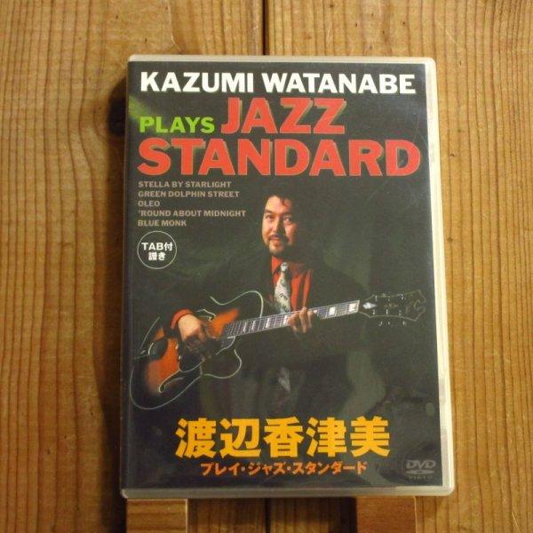 画像1: 渡辺 香津美 / プレイ・ジャズ・スタンダード (1)