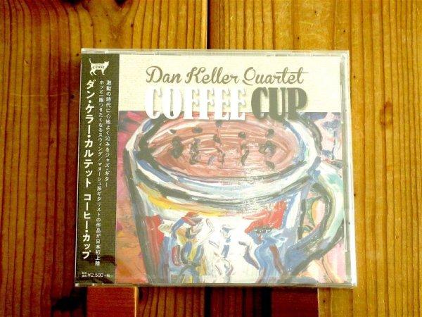 画像1: ホッと一服つきたくなる古き良き時代の正統派ジャズギタリスト、ダンケラーの唯一作が日本初上陸!■Dan Keller / Coffee Cup (1)